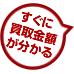 フェラーリ買取専門フリーダイヤル 0120-800-755
