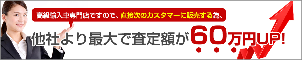 他社より最大で査定額が60万円UP