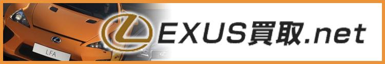 レクサス買取.net