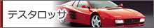 フェラーリ 512テスタロッサ